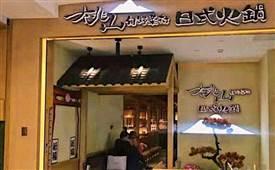 桃山旬野菜村日式火锅,绿色食品,健康火锅