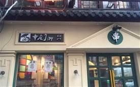 幸会久仰冷锅串串,成都风味冷锅串串香的品牌
