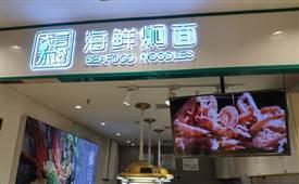 大言不馋海鲜焖面,以海鲜为主打的快餐品牌