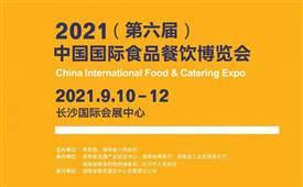 2021(第六届)中国国际食品餐饮博览会09月10日召开