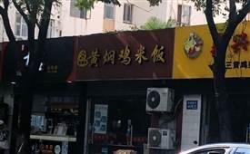 彭德凯黄焖鸡米饭,绿色健康便捷为主题的中式快餐