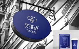 交茶点奶茶,所有的美好交于茶