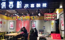 俏喜粉欢喜酸辣粉,川渝地区的当地特色小吃