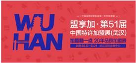 2019中国特许加盟展开年武汉站,首站3月22-24日开展