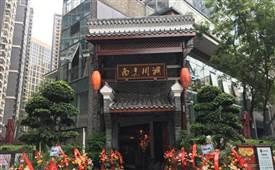 南烹川调,一家川菜餐厅品牌