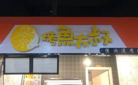 烤鱼大叔快餐,一人吃的烤鱼饭