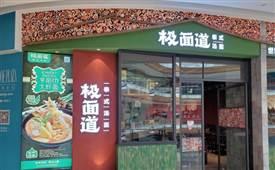 极面道,新派泰式汤面连锁餐饮品牌