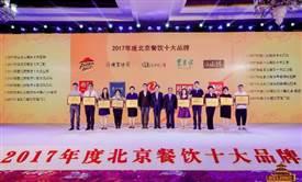 2017年度北京餐饮十大品牌揭晓