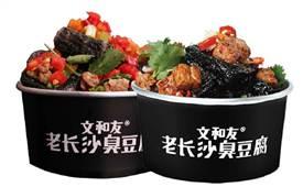 文和友老长沙臭豆腐,祖传配方秘制传承了饮食经典