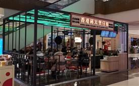 香港蒋太煲仔饭,正宗香港街头小吃