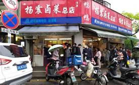 杨震卤菜,主打秘制卤味和熟食的小吃品牌