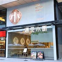 遇见小面怡景中心店正式开业 系深圳第二家门店