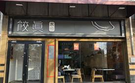饺真水饺,水饺还是现包的好