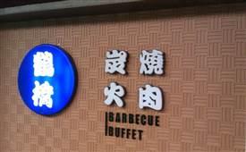 鹤桥炭火烤肉,一间日式包装的自助烤肉餐厅