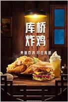 库桥炸鸡品牌总经理杜思彤:讲述库桥炸鸡品牌如何在风口浪尖上起舞