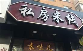 袁味儿私房米线,起源于大连的特色餐饮品牌