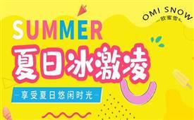 欧蜜雪冰淇淋,享受夏日悠闲时光