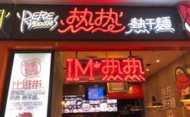 热热热干面,以热干面和凉面为主打的传统民间小吃品牌