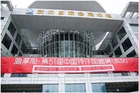 第51届中国特许加盟展武汉开幕,小而美项目受宠