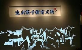 筷子街老火锅,重庆知名的火锅品牌