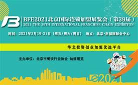 BFE2021年第39届北京国际连锁加盟展览会3月19日召开