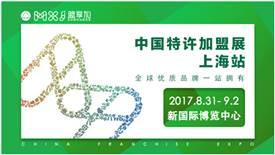 中国特许加盟展上海站亮点全剧透,优惠购票进行倒计时!