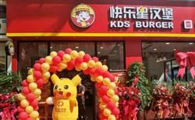 现在开快乐星汉堡可以得到什么服务?