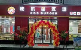 合作快乐星汉堡,收益多元化,生意连轴转!