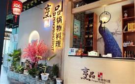 烹品锅物料理,火锅吃出仪式感