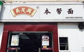 吴茂兴本帮面,用心选好料,上海老味道