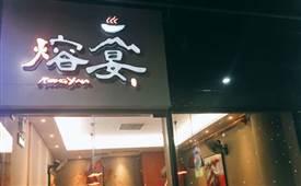 熔宴火锅,高规格的自助式火锅品牌