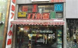 77小面,山城重庆的一种地方特色传统小吃