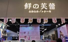 鲜の芙蕾甜品,受国人喜爱的甜品品牌