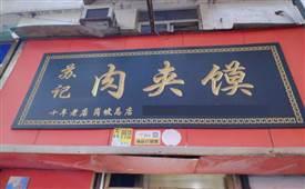 苏记肉夹馍,创始于2002年