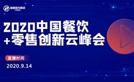 2020餐饮+零售创新云峰会将于9月14日开播