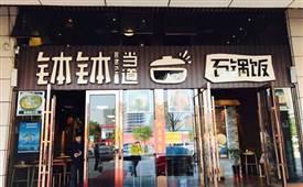 钵钵当道石锅饭,以钵仔饭作为主打产品的现代餐饮品牌