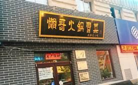 懒哥火锅冒菜,成都名小吃
