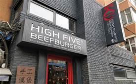 哈福手工汉堡,专注西式快餐品牌