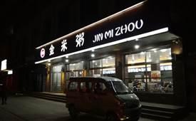 金米粥,营养快餐小吃品牌