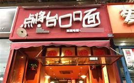 老街角面馆,选用上好食材,吃出不同味道