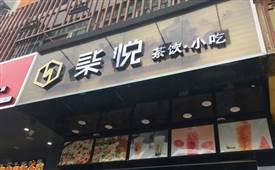 柒悦新茶饮,一家人气火爆的新式茶饮品牌