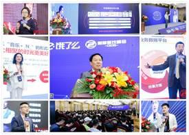 2019第七届中国智慧餐饮创新峰会在广州圆满召开
