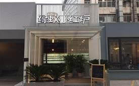 绿蚁小红炉串串火锅,一家以串串为主的火锅店