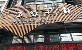 海妹子酸菜鱼,一家位于宁波市的川菜餐厅