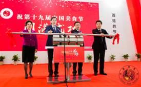 升级餐饮消费,第十九届中国美食节在无锡盛大开幕