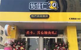 怡佳仁零食店,一个综合性的便利连锁店