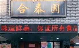 合泰园包子,多元化中式餐厅