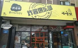 237G韩式炸酱面,一碗酱心的美味炸酱面