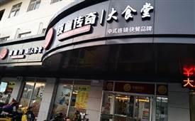 筷意传奇,中式连锁快餐品牌