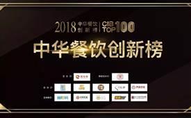 第二届2018中华餐饮创新榜TOP100获奖榜单